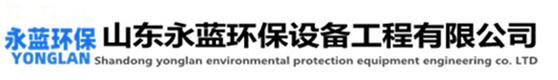 voc废气处理_厂房废气治理方案-山东永蓝环保设备工程有限公司